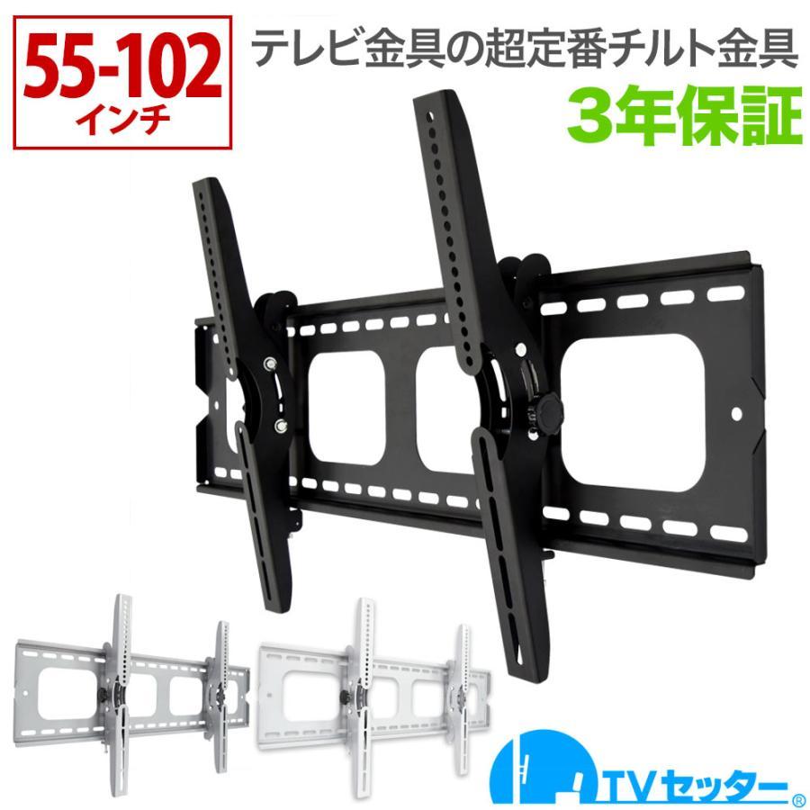 壁掛けテレビ金具 金物 TVセッターチルト GP101 Lサイズ 期間限定で特別価格 限定品