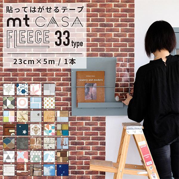 マスキングテープ mt 送料無料/新品 CASA FLEECE 23cm×5m 木目 花柄 レンガ 市場 はがせる壁紙 リメイクシート 壁紙 壁紙シール おしゃれ wallpaper 全23柄 貼ってはがせる壁紙