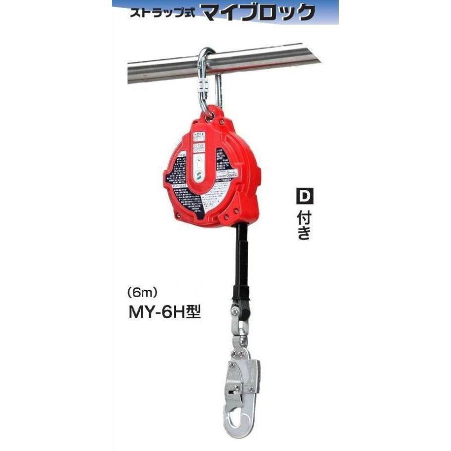 マイブロック(ストラップ式) MY-6H 型(6m)【サンコー/セイフティブロック/安全ブロック/ベルブロック/マイブロック/ウエブブロック/ストラップ式】