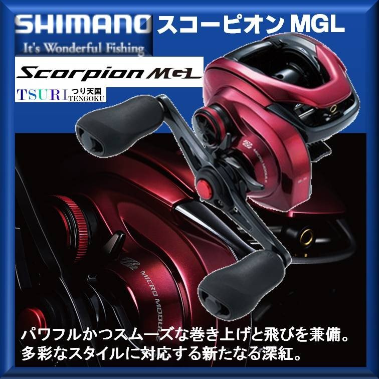 シマノ 19 スコーピオン MGL 150 RIGHT 4969363040312 Scorpion MGL SHIMANO 2019Debut