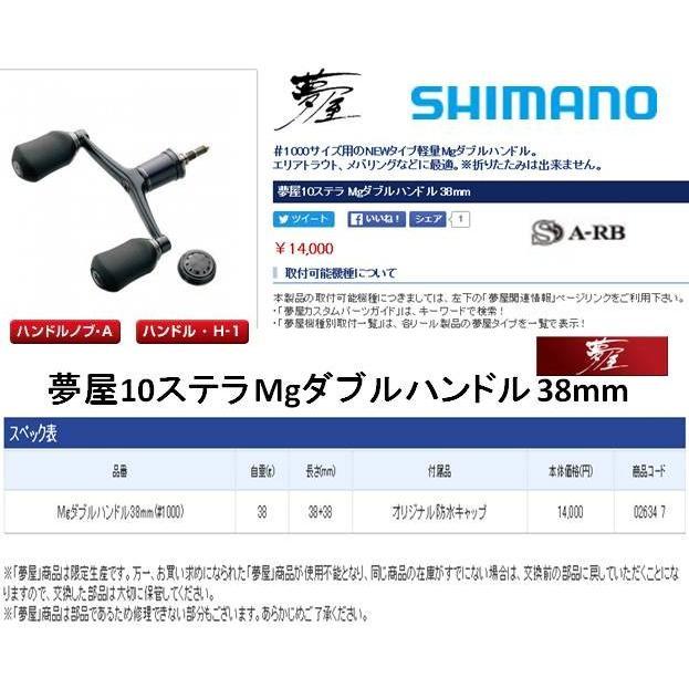 シマノ 夢屋 10ステラMgダブルハンドル38mm SHIMANO 4969363026347