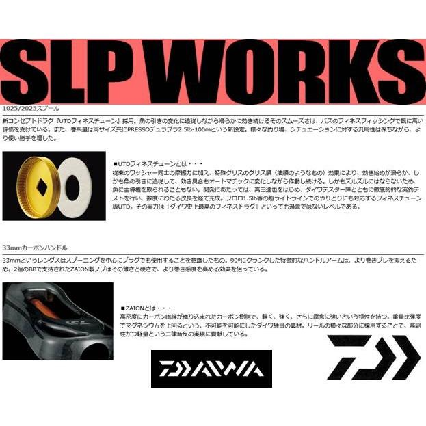 Daiwa SLP Works RCS Presso 33 mm Carbon handle From Japan
