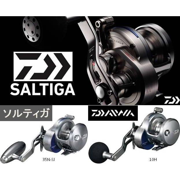 ※ダイワ ソルティガ 35N DAIWA SALTIGA 4960652998659