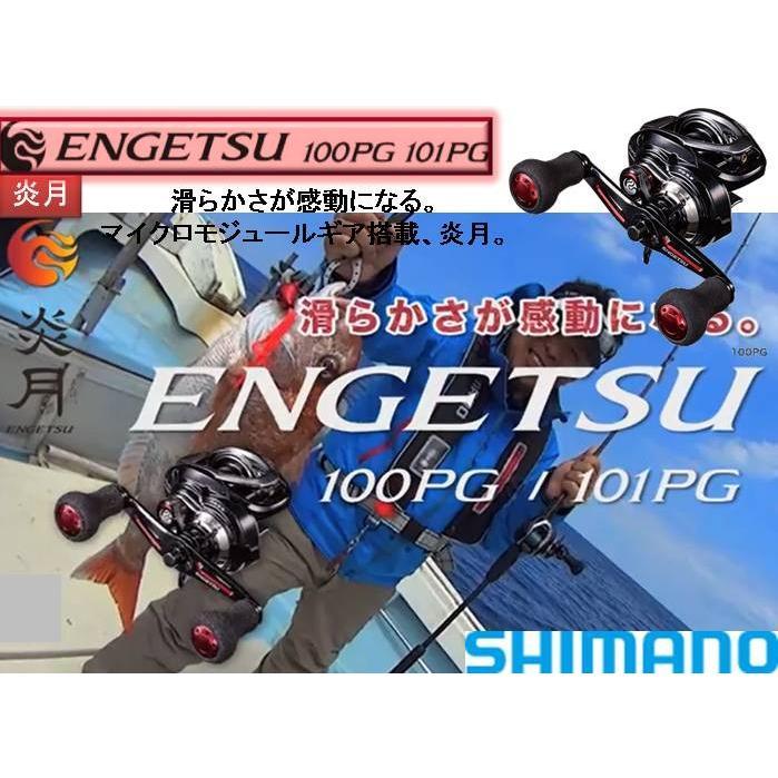 ※シマノ 16 炎月 100PG SHIMANOENGETSU 4969363035875