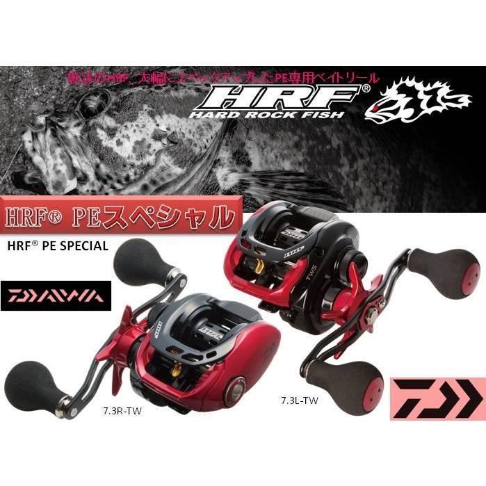 ※ダイワ HRF R PEスペシャル 7.3R-TW 右 DAIWA HRF R PE SPECIAL 4960652066372