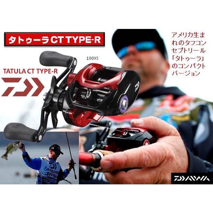 ダイワタトゥーラCTTYPE-R 100XS DAIWA TATULACTTYPE-R 4960652197144