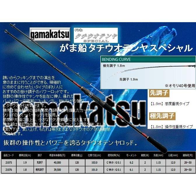 がまかつ がま船タチウオテンヤスペシャル 極先調子180 GAMAKATSUGAMAFUNETACHIUOSPECIAL 4549018442731