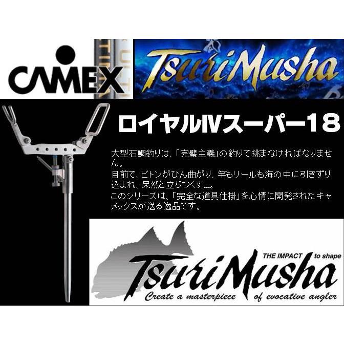 ※釣武者 キャメックス ロイヤル4スーパー18 Tsurimusha CAMEX ROYAL4SUPER18 4996578520957