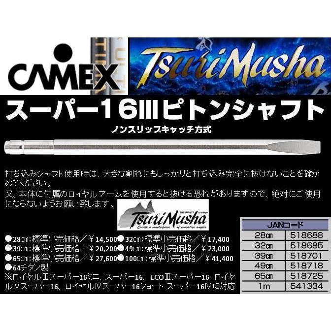 ※釣武者 キャメックス スーパー16III ピトンシャフト 28cm Tsurimusha CAMEX Super16III pitonshaft 4996578518688