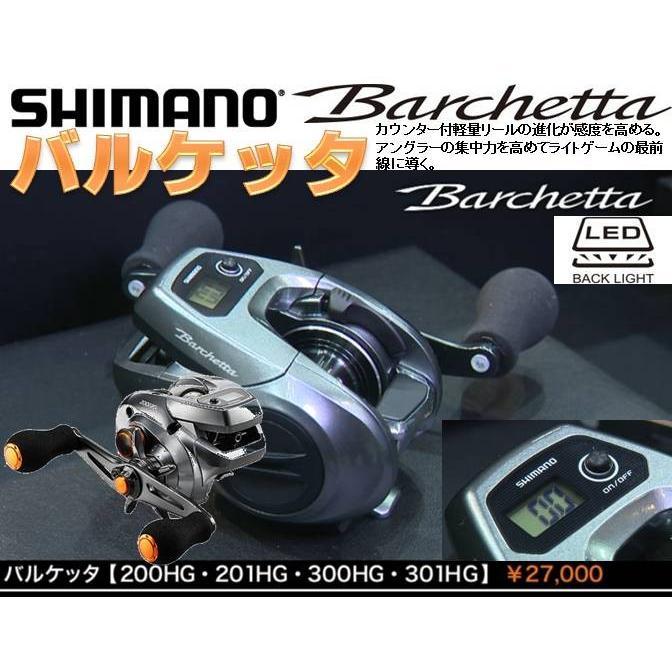 ※シマノ 17 バルケッタ 300HG 右  SHIMANO BARCHETTA 300HG  4969363036964 カウンター付リール 2017Debut