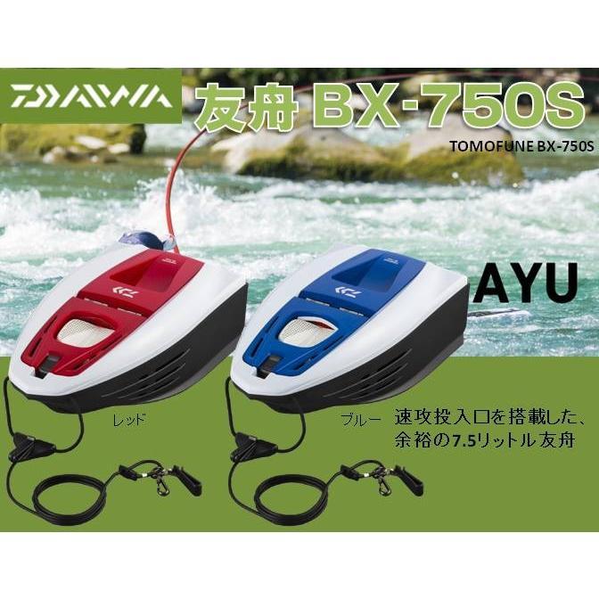 ※17ダイワ 友舟BX-750S ブルー DAIWATOMOFUNE BX750 4960652009058 2017Debut