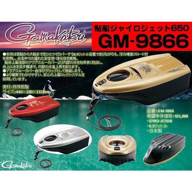 ※がまかつ 鮎船ジャイロジェット650 GM-9866 ファイヤーDレッド GAMAKATSUGM-9866 4549018483659 ひきふね