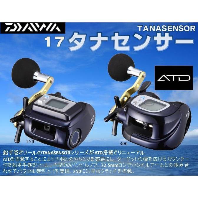 ※ダイワ 17 タナセンサー 500 DAIWA TANASENSOR 4960652115476 2017Debut