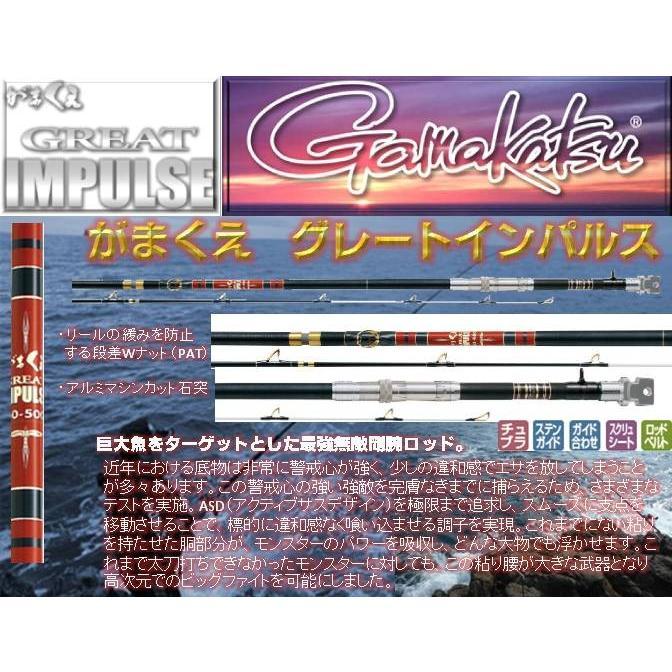 ※がまかつ がまくえ グレートインパルス60-4.8 GAMAKATSUGAMAKUEGREATIMPULSE 4549018169157