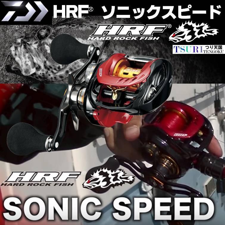 ※ダイワ HRF ソニックスピード 9.1R-TW 右 DAIWA HRF SONIC SPEED 4960652131834 2018Debut