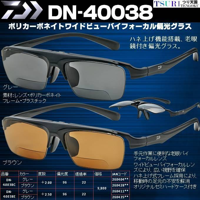 ※ダイワ DN-40038C ブラウン ポリカーボネイトワイドビューバイフォーカル偏光グラス 4960652260428 2018Debut