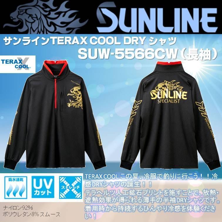※サンライン TERAX COOL DRY シャツ SUW-5566CW (長袖) チャコールグレー M 4968813957477 SUNLINE SUW-5566CW テラックス クール