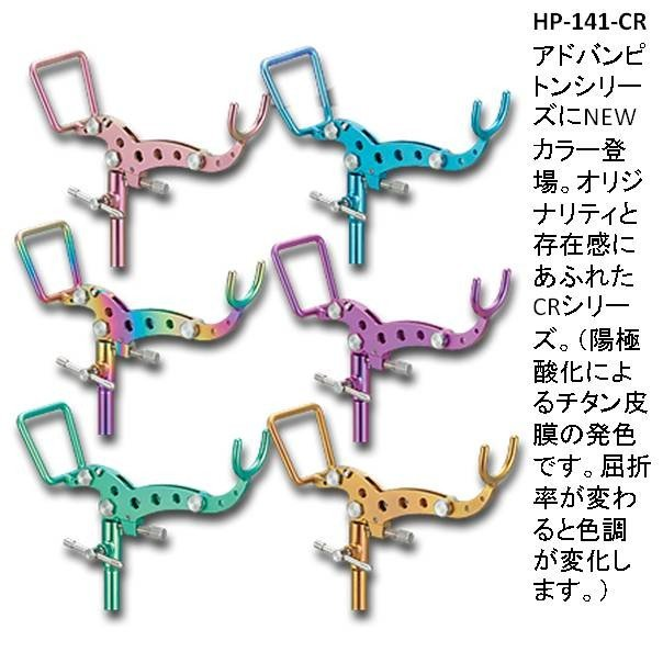 ■※釣武者 アドバン工業 HP-141-CR PI(ピンク)  チタン石鯛ピトン 受注生産品