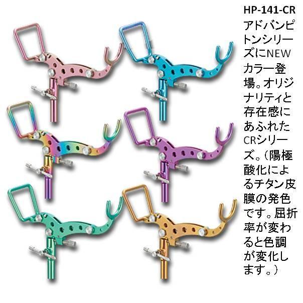 ■※釣武者 アドバン工業 HP-141-CR RB(レインボー)  チタン石鯛ピトン 受注生産品