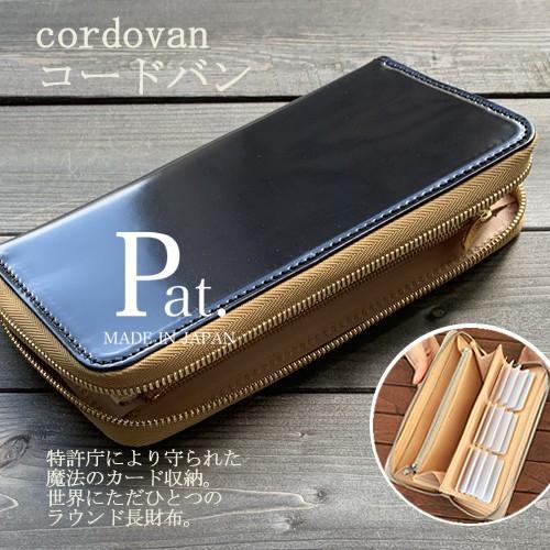 コードバン 財布 オーダーメイド ブランド たくさんカード 入る ラウンドファスナー長財布 本革 大容量 オーダーメイド カード収納 多い メンズ ブランド 高級