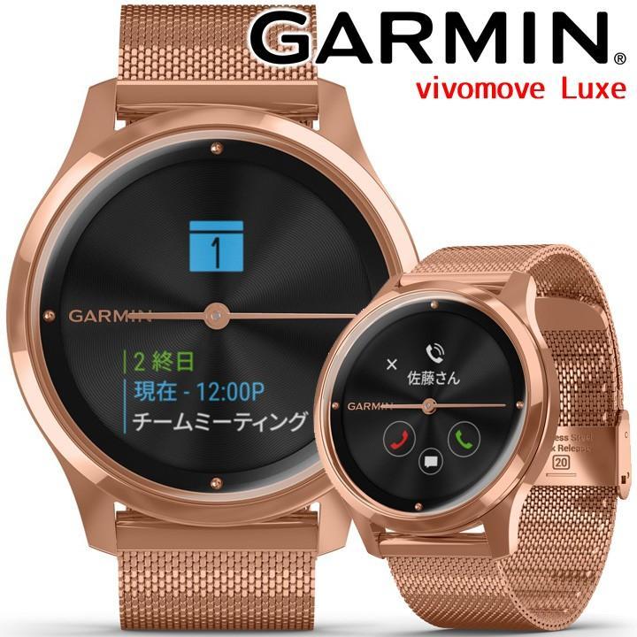 スマートウォッチ ガーミン GARMIN vivomove Luxe 18K Rose Gold PVD (010-02241-74) フィットネス ランニング マラソン 心拍計 天気情報 Suica対応