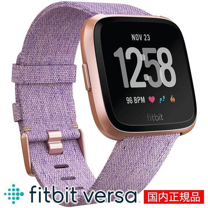 激安大特価! スマートウォッチ フィットビット Fitbit Versa Special Edition FB505RGLV-CJK 防水 活動量計 男女兼用 ウエアラブル 歩数計 心拍数 ダイエット ・LINE受信, ホビープラザ ビッグマン 3aa12318