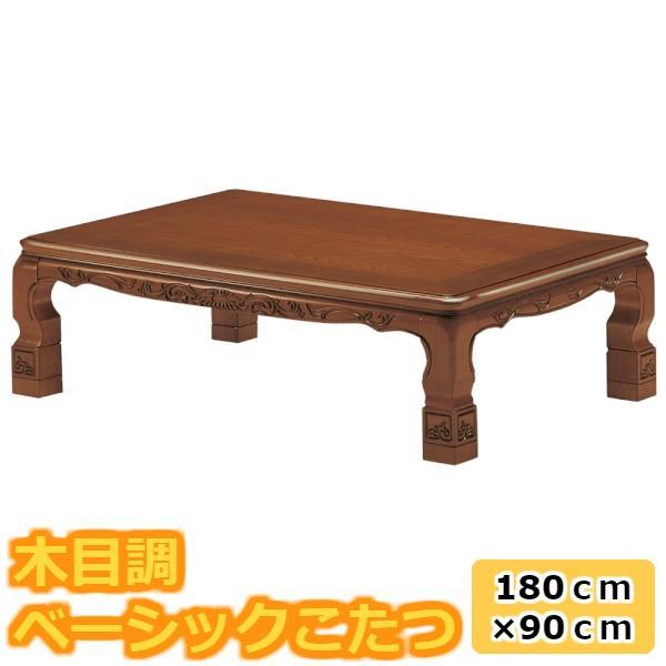 送料無料 こたつ 長方形 省スペース テーブル 180×90cm カジュアル 天板 ヒーターユニット ナチュラル 暖房