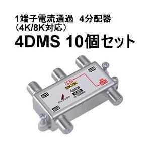 4DMS-10SET DXアンテナ 1端子電流通過 4分配器(4K/8K対応)