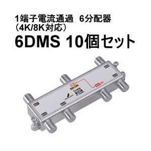 6DMS-10SET DXアンテナ 1端子電流通過 6分配器(4K/8K対応)