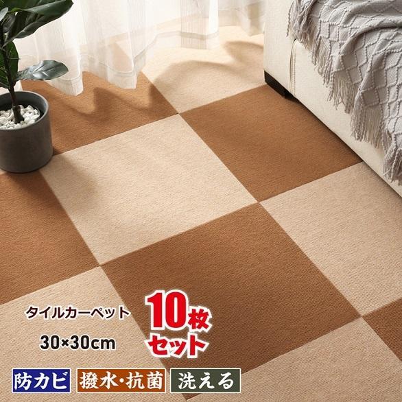 タイルカーペット カーペット マット ジョイントマット 防音 (人気激安) ペット 30×30cm 洗える 子供部屋 オンラインショッピング 10枚