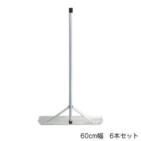 【特価】 Switch-Rake アルミトンボ 6本セット 60cm幅 BX-78-57, カラツシ f60570b7