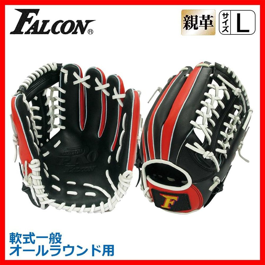 FALCON ファルコン 野球グラブ グローブ 軟式一般 オールラウンド用 Lサイズ ブラック×ホワイト FG-6510革 グローブ 捕球