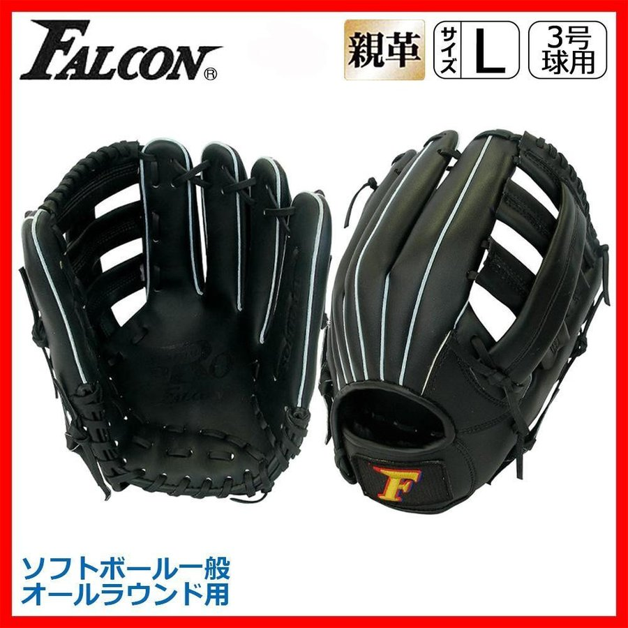 FALCON ファルコン グラブ グローブ ソフトボール一般 オールラウンド用 Lサイズ ブラック FGS-311キャッチボール ソフトボールグローブ 親指革命