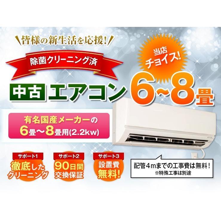 家電セットオプション 中古エアコン 6畳〜8畳用(2.2kw) 標準取付工事費込 出張費別途|kadenset3|02