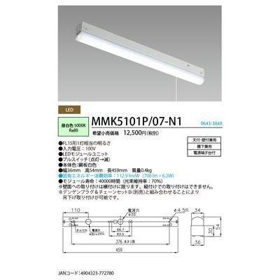 NECライティング MMK5101P/07-N1 LED棚下灯/LED一体型照明 (MMK5101P/07N1) kadenya