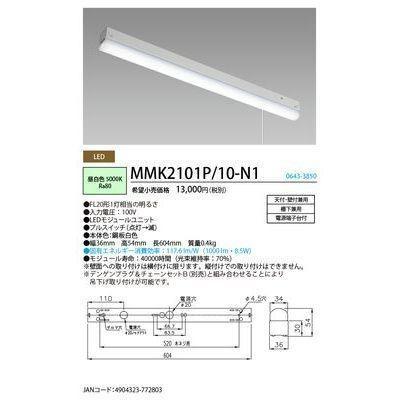 NECライティング MMK2101P/10-N1 LED棚下灯/LED一体型照明 (MMK2101P/10N1)|kadenya