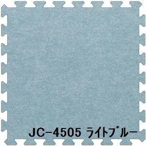 ds-1284314 ジョイントカーペット JC-45 30枚セット 色 ライトブルー サイズ 厚10mm×タテ450mm×ヨコ450mm/枚 30枚セット寸法
