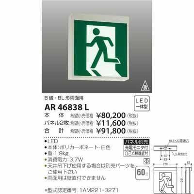 コイズミ AR46838L LED誘導灯