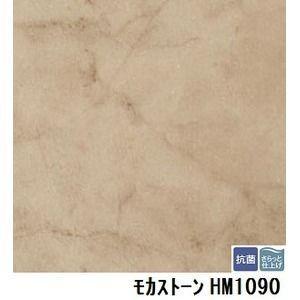 ds-1920465 サンゲツ 住宅用クッションフロア モカストーン 品番HM-1090 サイズ 182cm巾×8m (ds1920465)