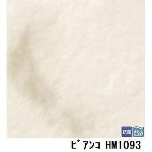 ds-1920485 サンゲツ 住宅用クッションフロア ビアンコ 品番HM-1093 サイズ 180cm巾×8m (ds1920485)