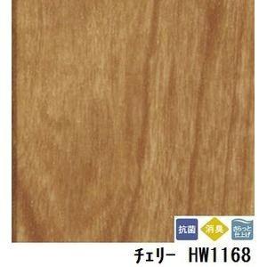 ds-1920767 ペット対応 消臭快適フロア チェリー 板巾 約7.5cm 品番HW-1168 サイズ 182cm巾×10m (ds1920767)