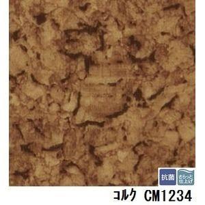 ds-1921226 サンゲツ 店舗用クッションフロア コルク 品番CM-1234 サイズ 182cm巾×9m (ds1921226) (ds1921226)