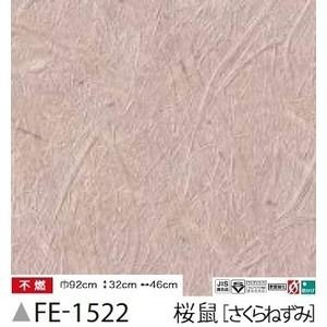ds-1928014 和紙調 のり無し壁紙 サンゲツ FE-1522 92cm巾 35m巻 (ds1928014)