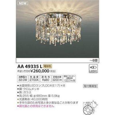 コイズミ AA49335L シャンデリア(LED[電球色]~8畳)