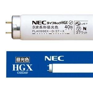 ds-2222899 NEC 蛍光ランプ ライフルックHGX 直管グロースタータ形 40W形 3波長形 昼光色 FL40SSEX-D/37-X/4K-L 1パック(4本) 【×5セット】