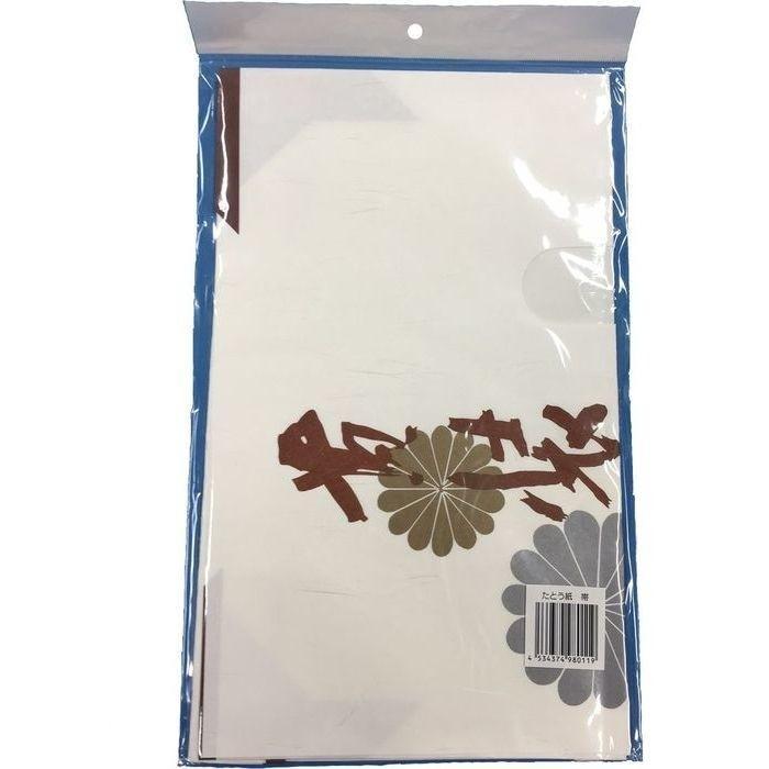 日本クリンテック 4534374980119-500 たとう紙帯 500個セット【沖縄·離島配達不可】 (4534374980119500)