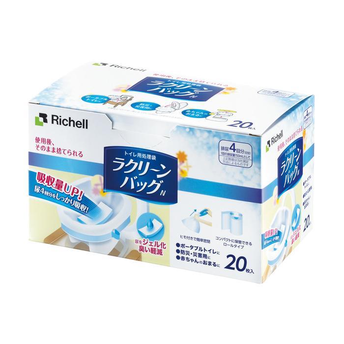 【納期目安:1週間】リッチェル 24-7680-00 【18個セット】ラクリーンバッグ 標準 (24768000)