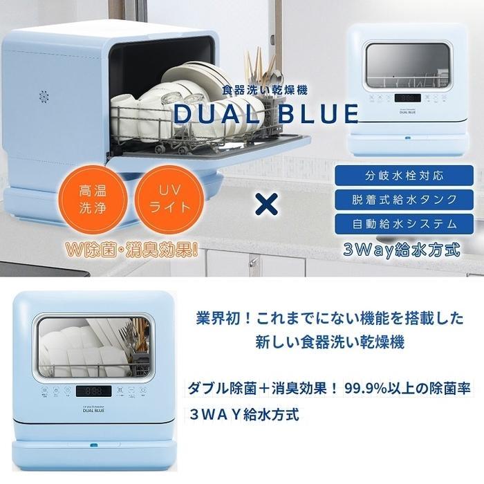 エムワイシー DW-K2-L 【UV+高温洗浄のW除菌】【3WAY設置方式】食器洗い乾燥機(ライトブルー) (DWK2L)
