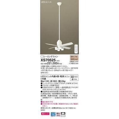 超高品質で人気の XS70525パナソニック XS70525 シーリングファン, フクヤマシ:ae7cce45 --- grafis.com.tr