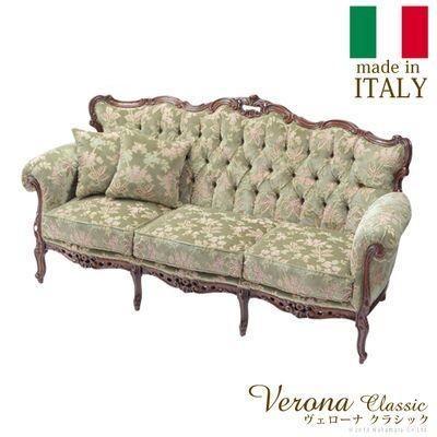 ナカムラ 42200042 ヴェローナクラシック 金華山ソファ(3人掛け) イタリア 家具 ヨーロピアン アンティーク風